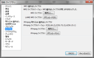 ffmpegリンク画面