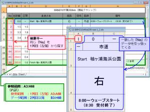 BRM-4データ参照イメージ