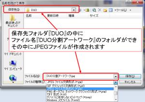 JPEGファイル保存