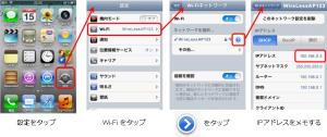 iPhoneのIPアドレスを調べる