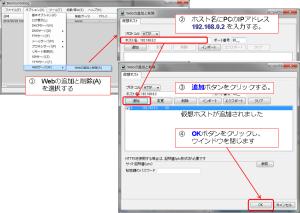 webサーバーの追加