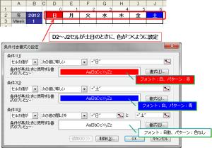 単純週番号フォーマット_書式2