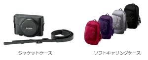 Sony ケース