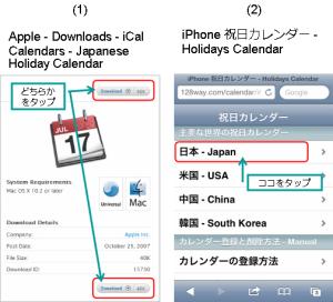 iPhone 祝日カレンダー