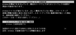 Windows回復処理画面