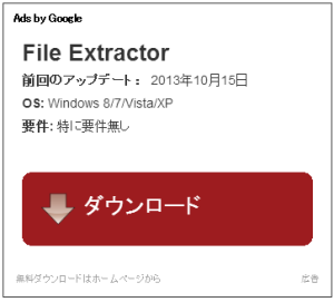 File Extractor 広告