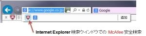 Internet Explorer 検索ウインドウ